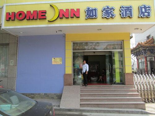 Гостиница Home Inn, вход
