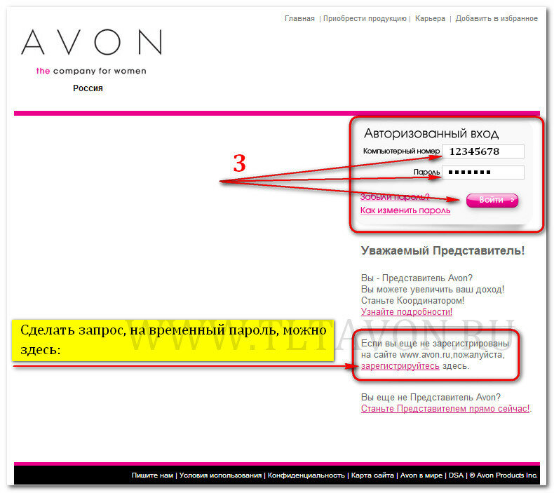 Восстановление пароля на сайте Avon