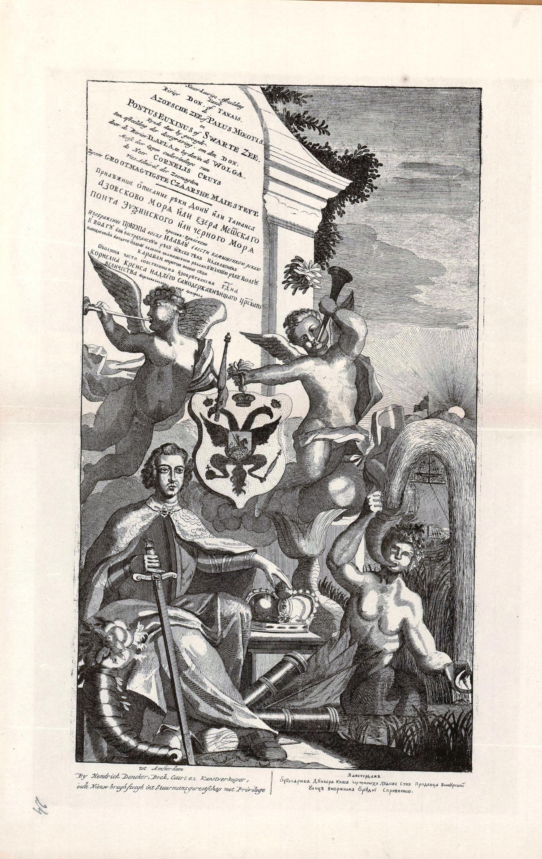 24. Заглавный лист к Атласу реки Дона (Крюйса), с изображением Петра I
