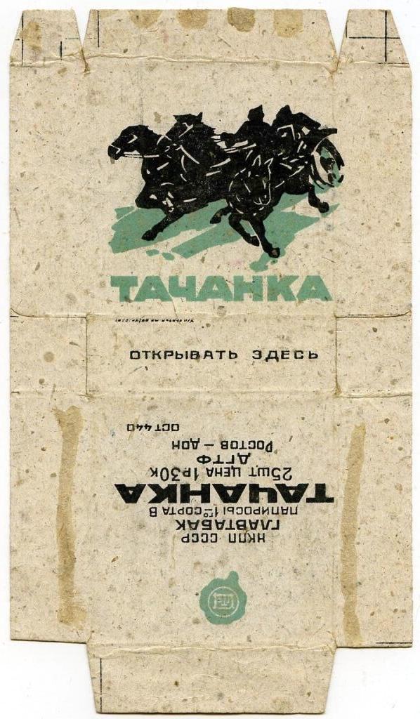 Папиросы Тачанка