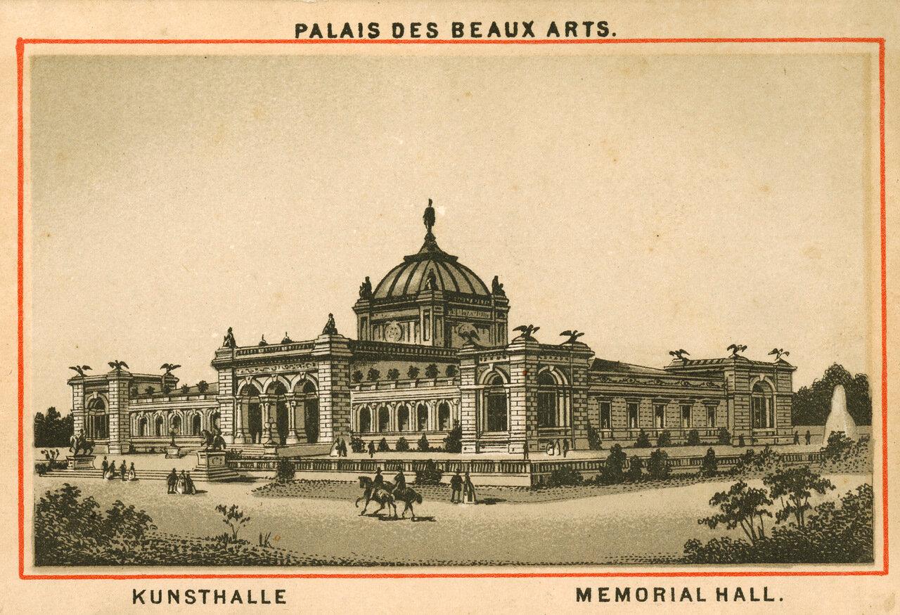 7.Мемориальный зал