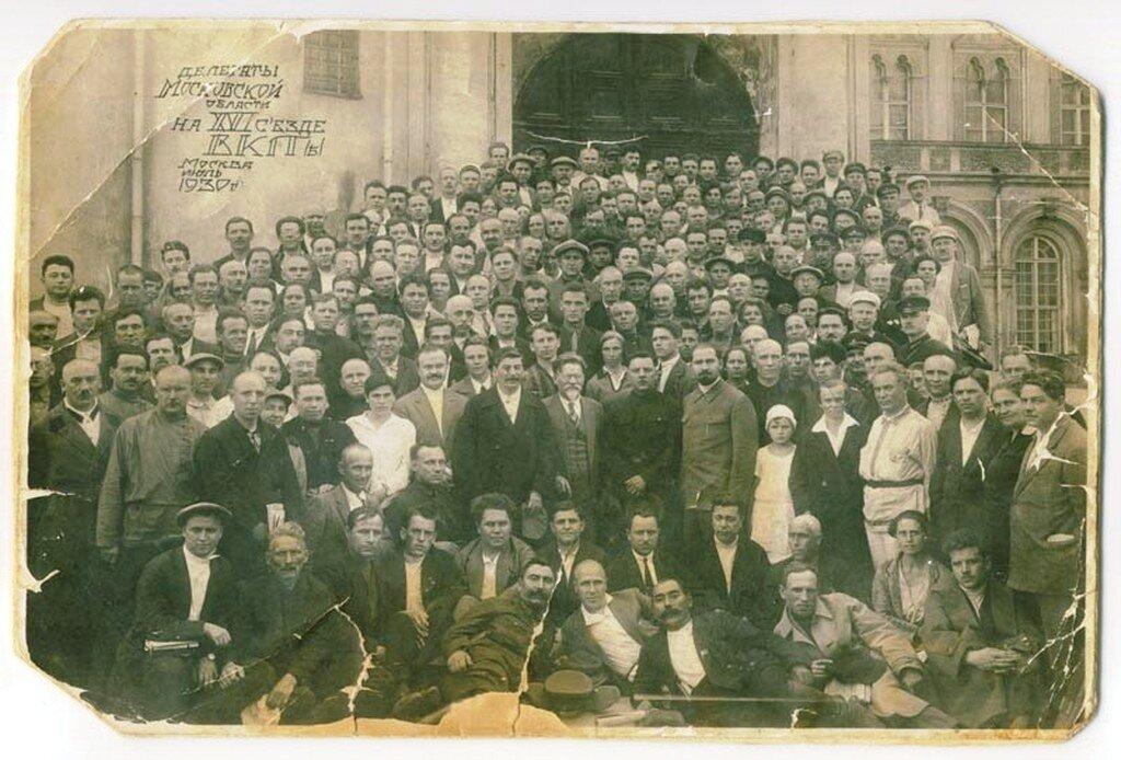 1930. Июль. Делегаты Московской области на XVI съезде ВКП(б). Москва,