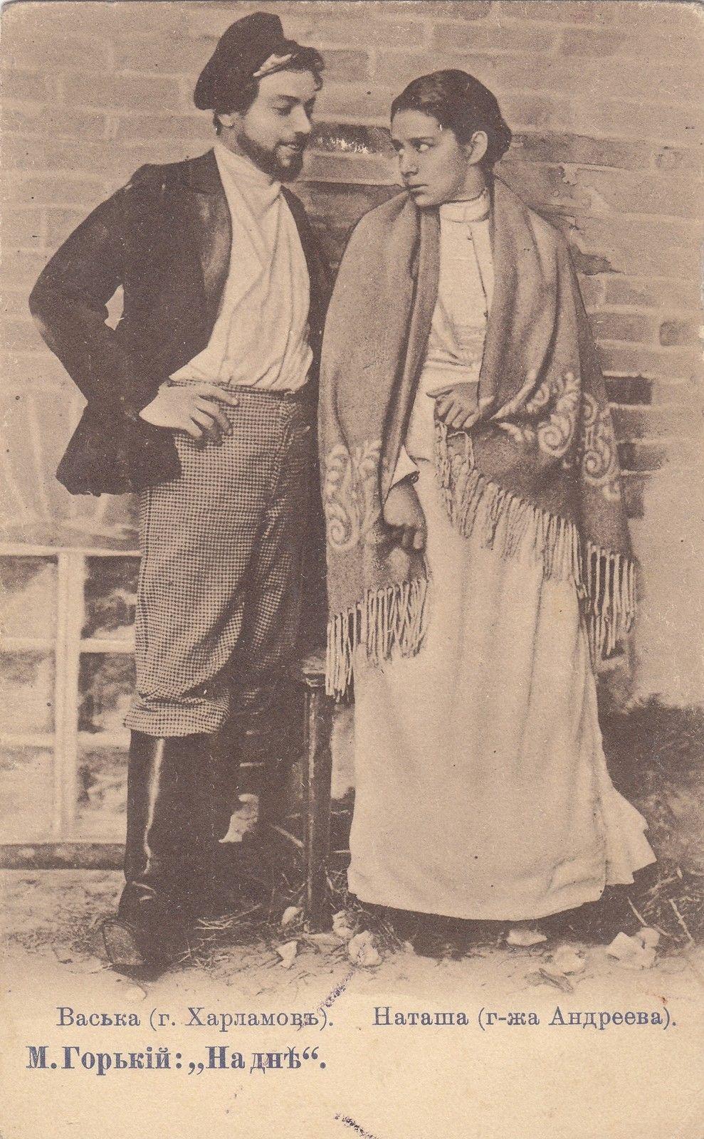 Васька (Харламов), Наташа (Андреева)