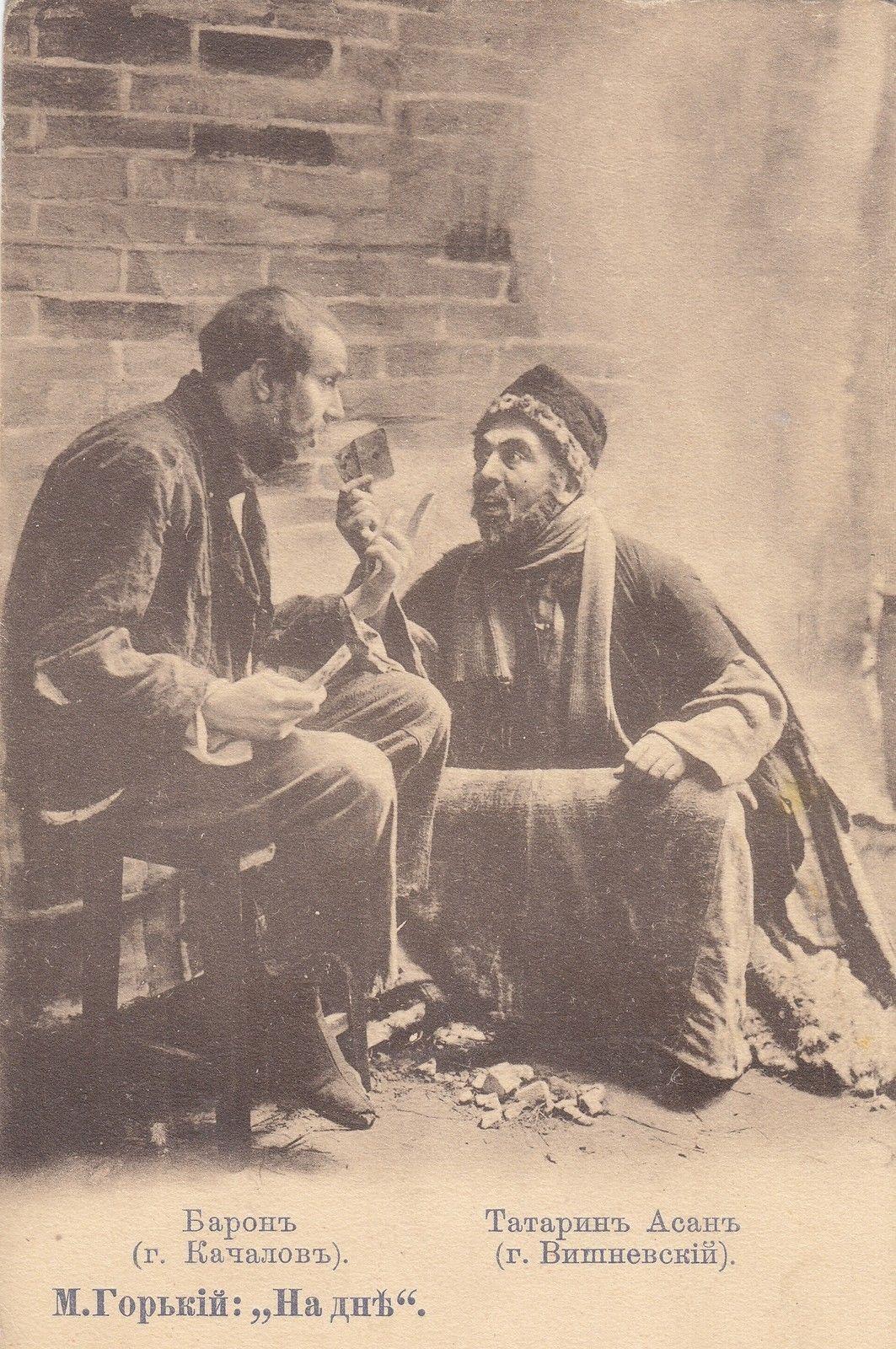 Барон (Качалов), Татарин Асан (Вишневский)
