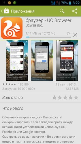 UC Browser (на Маркете)