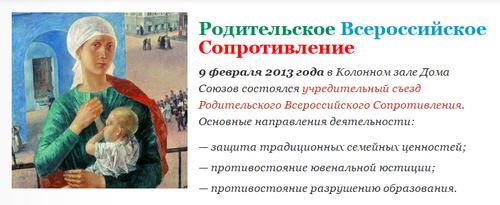 РВС - Родительское Всероссийское Сопротивление