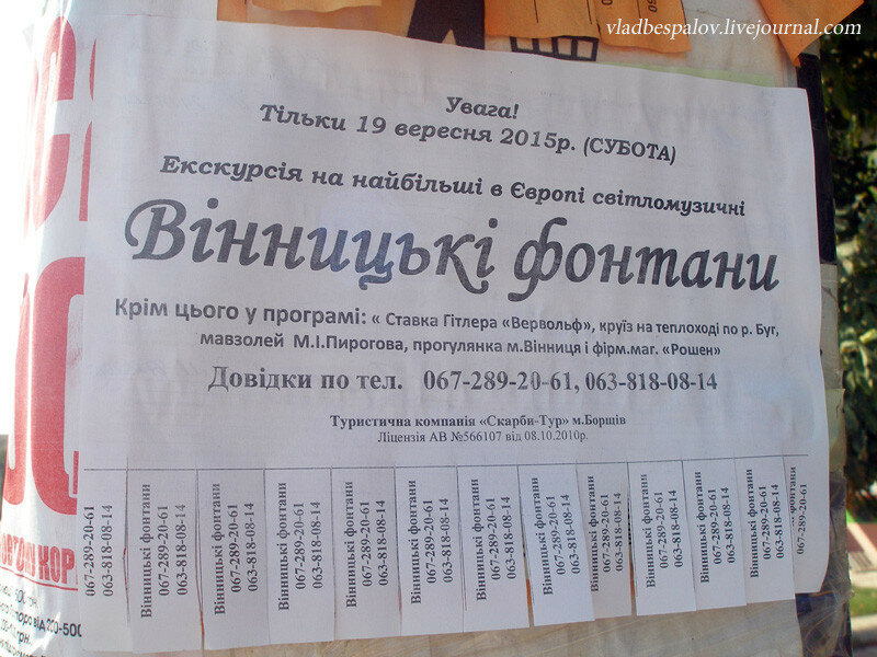 2015-09-14 Копичинці_(23).JPG