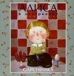 Алиса-Гапчинская