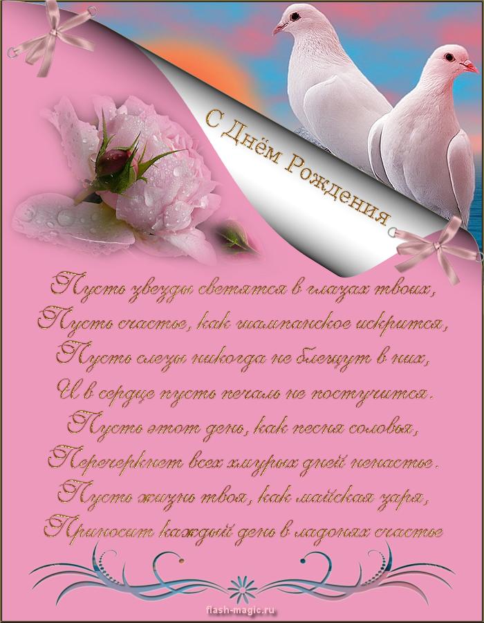Открытка блестящая с днем рождения со стихом