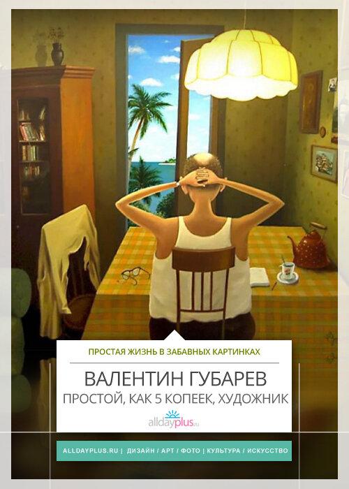 Валентин Губарев. Художник, простой, как 5 копеек, рисующий такую же простую жизнь. 18 работ.