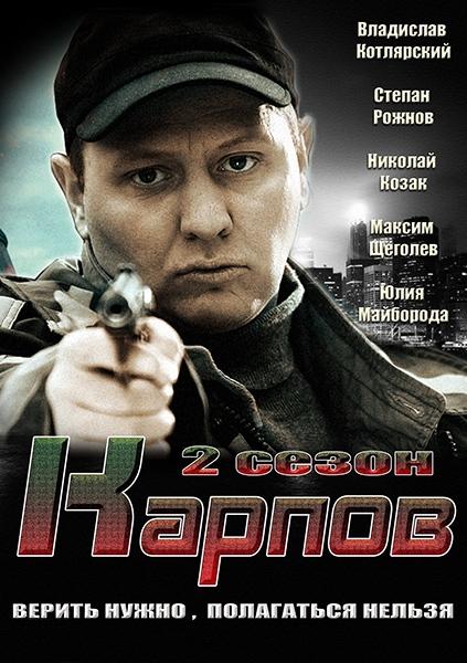 Карпов - 2 (2013/SATRip)