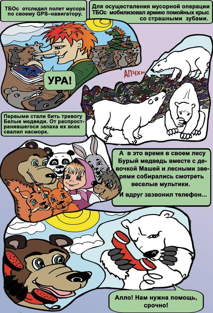 Эконошка - миссия Арктика (комикс) - фото 5