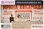 """2013-11-13 Ирина Хакамада - семинар """"Мастер общения"""" в Саратове"""