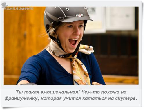 Ты такая эмоциональная! Чем-то похожа на француженку, которая учится кататься на скутере