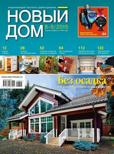 Книга Журнал: Новый дом №8-9 (август-сентябрь 2015)