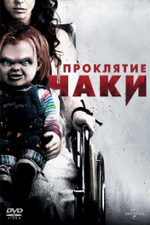 Проклятие Чаки / Curse of Chucky [UNRATED] (2013/BDRip/HDRip)
