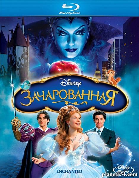 Зачарованная / Enchanted (2007/HDRip)