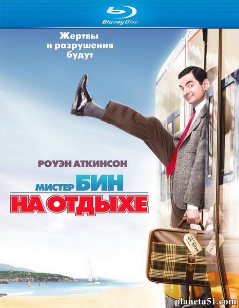 Мистер Бин на отдыхе / Mr. Bean's Holiday (2007/HDRip)