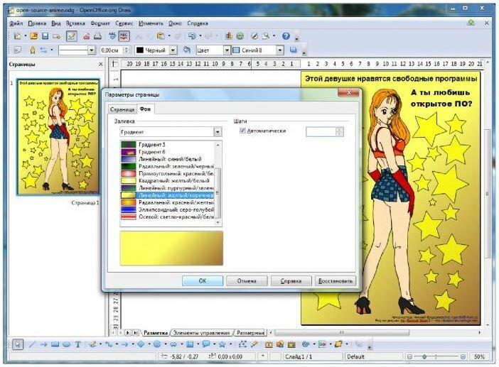 Рис. 2. Установка фона позволяет оживить страницу, но учитывайте особенности устройств вывода. Помните, некоторые принтеры при печати могут уменьшить картинку или обрезать ее края
