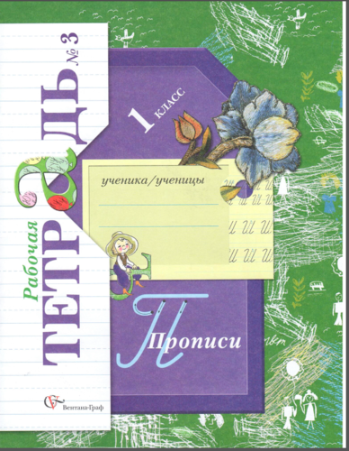 Рабочая тетрадь Журовой Л.Е,  Евдокимова А.О / Прописи