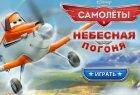 Игра Самолеты веселый полет играйте девочки винкс