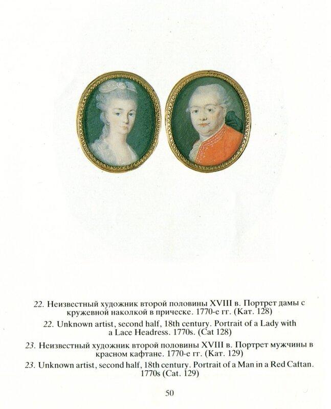 Портретная миниатюра 050