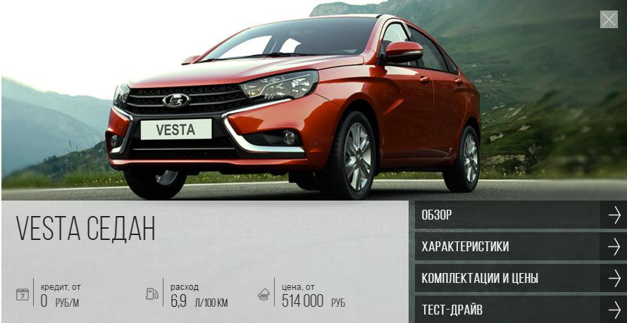 Объявлены цены на Lada Vesta!