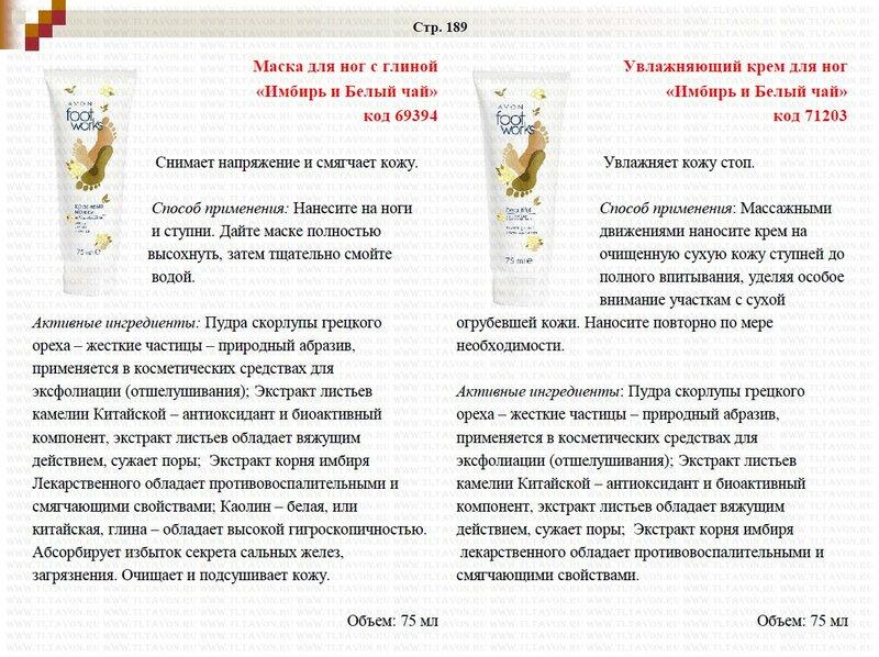 Подробное описание новинок каталога 15/2013_015