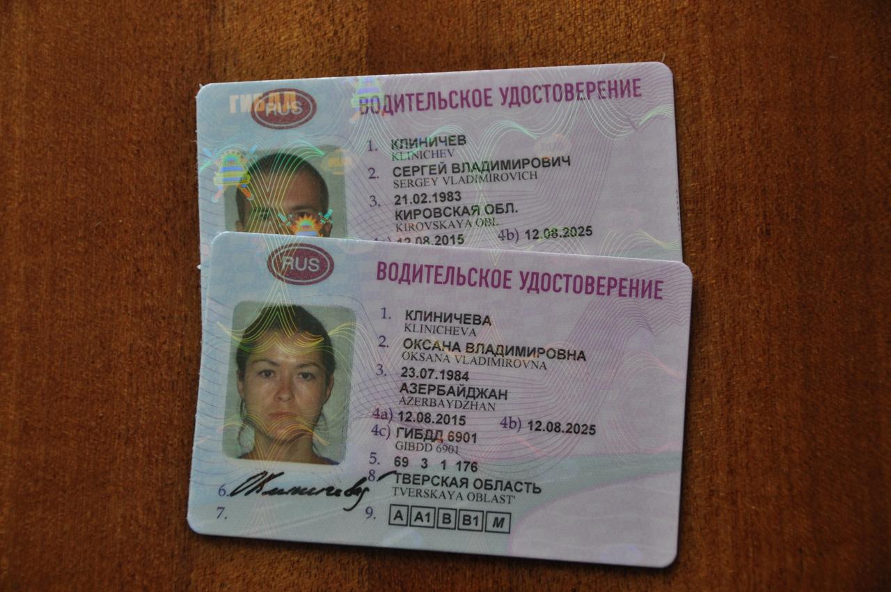 Как сделать водительское удостоверение фото 220