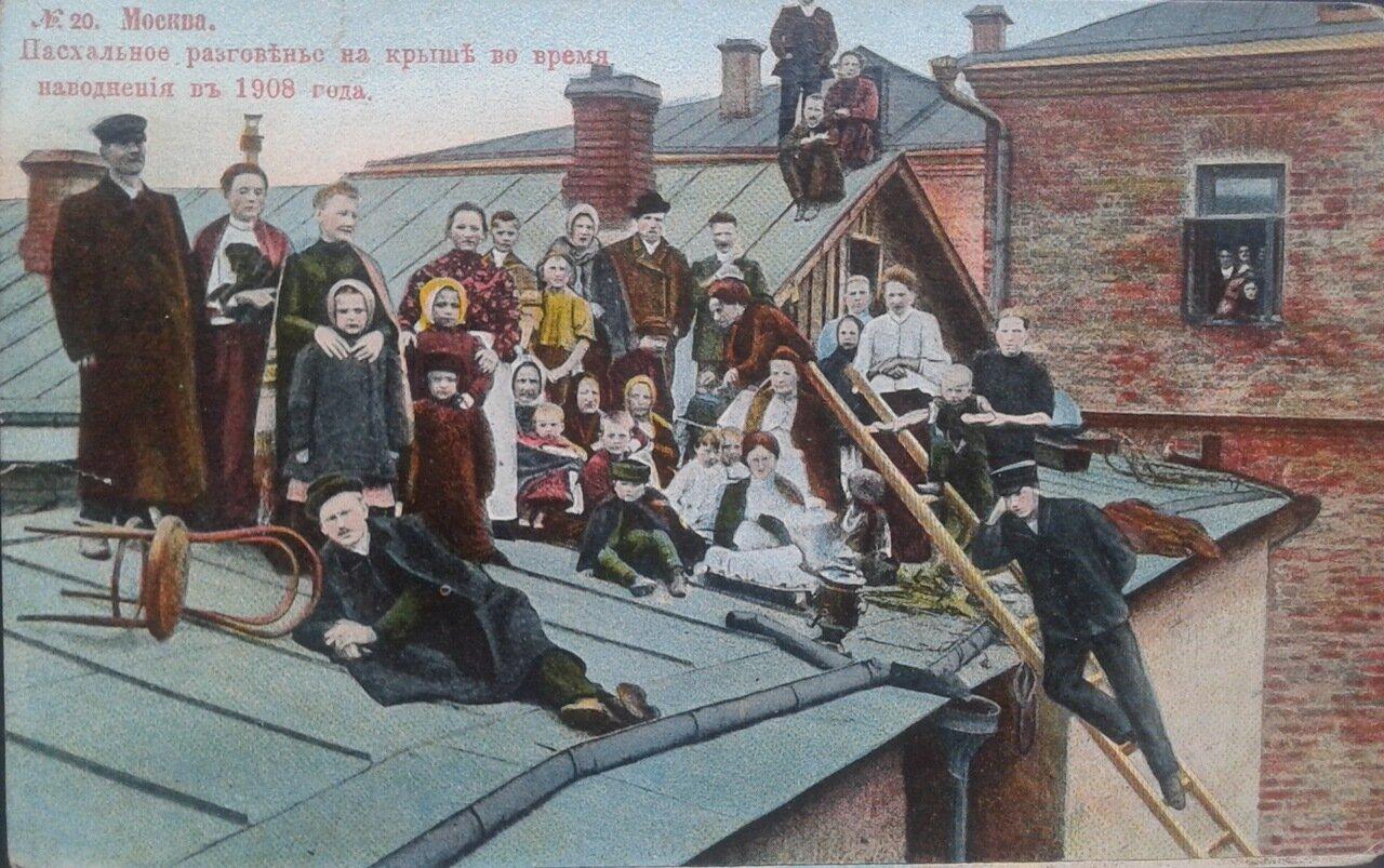 Наводнение в Москве в 1908. Пасхальное разговение на крышах во время наводнения