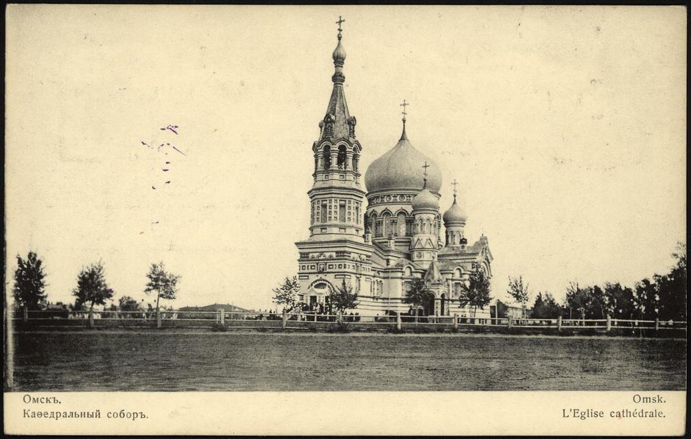 Омск. Кафедральный Собор.