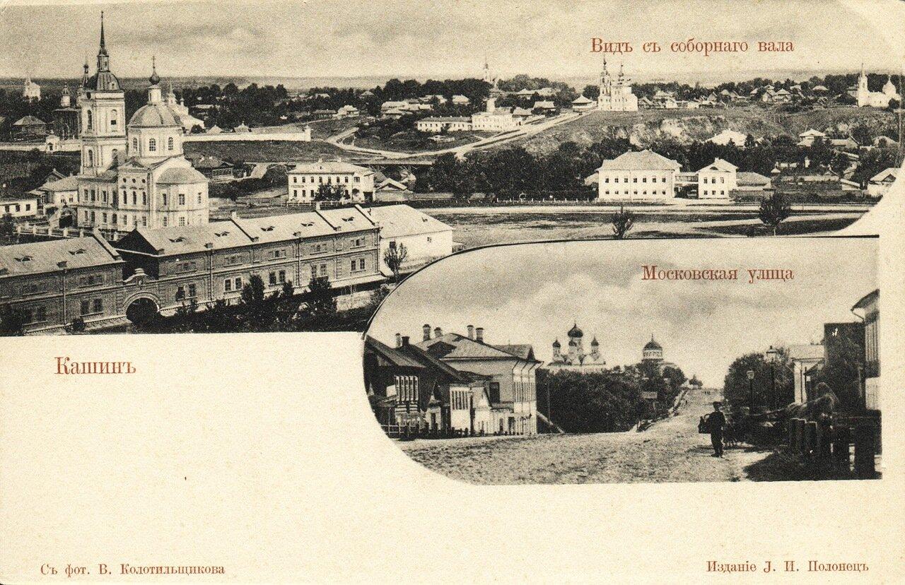 Вид с соборного вала и Московская улица