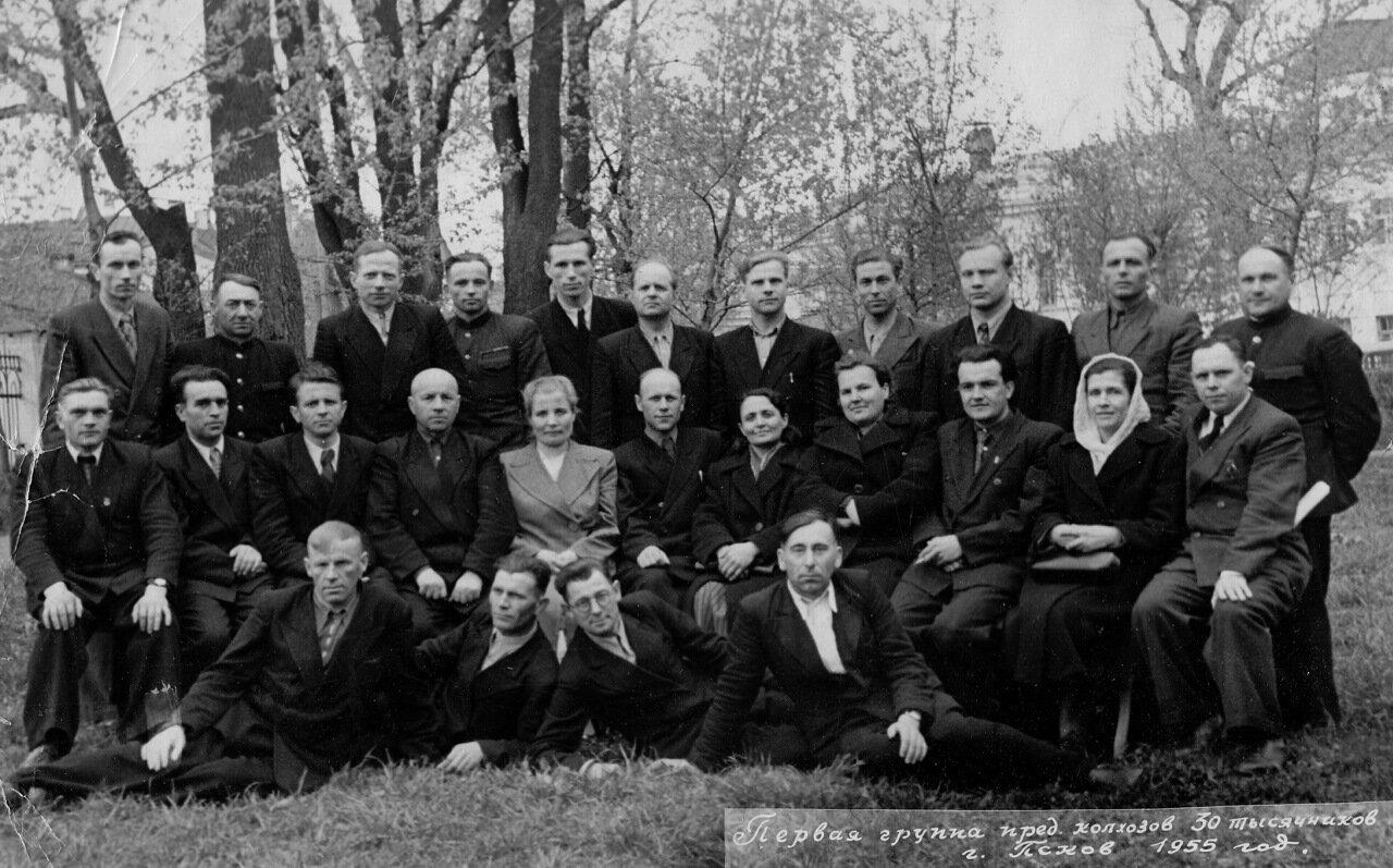 1955. Первая группа председателей колхозов 30 тысячников. Псков