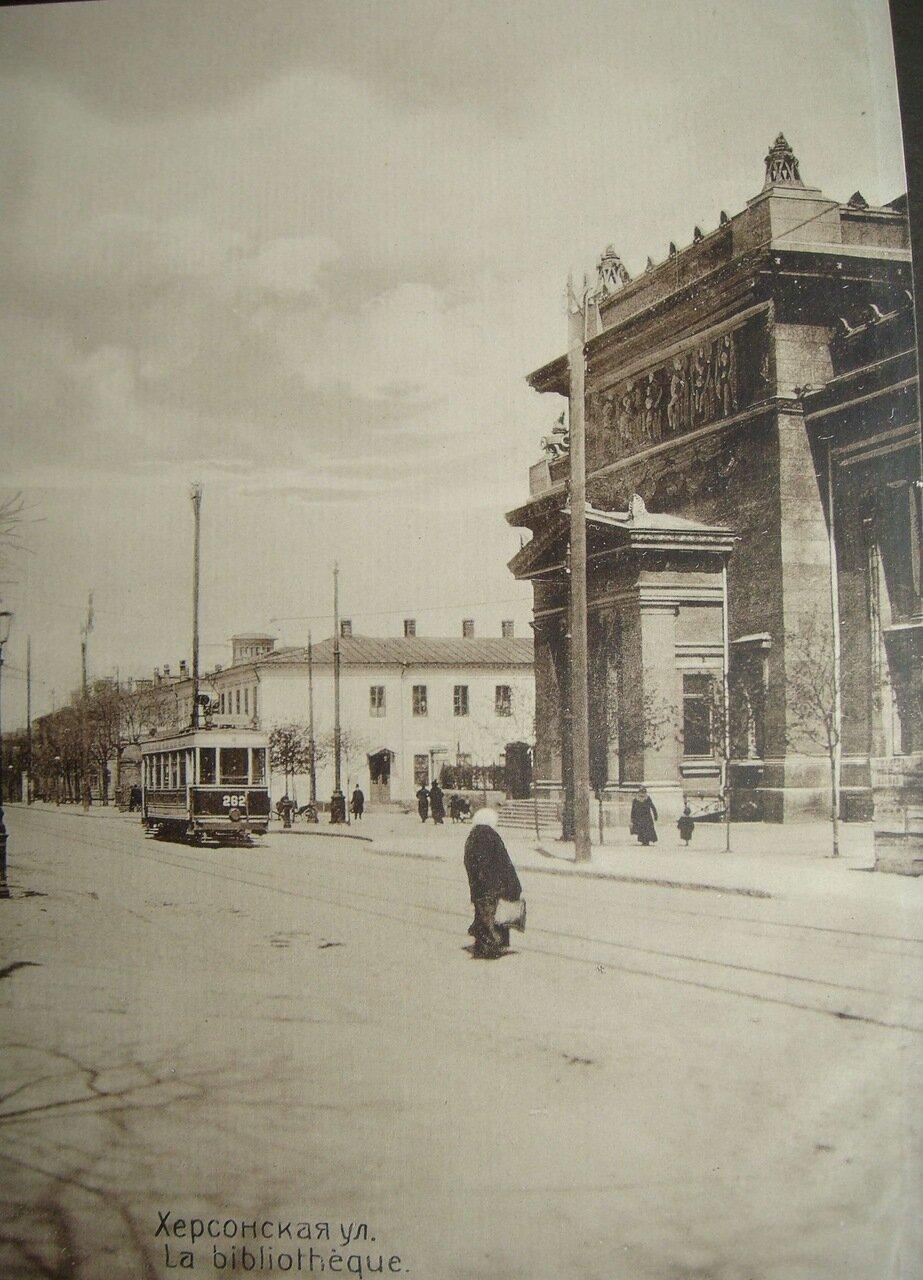 Херсонская улица. Библиотека