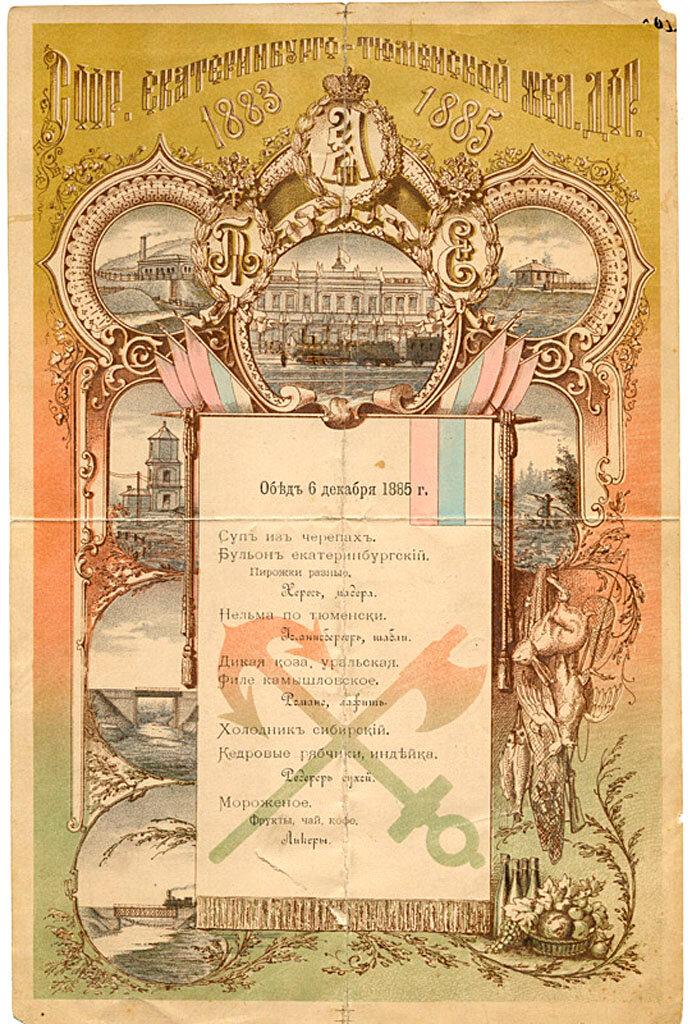 Меню обеда 6 декабря 1885 г. в честь сооружения Екатеринбурго-Тюменской железной дороги