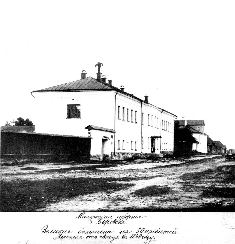 Земская больница
