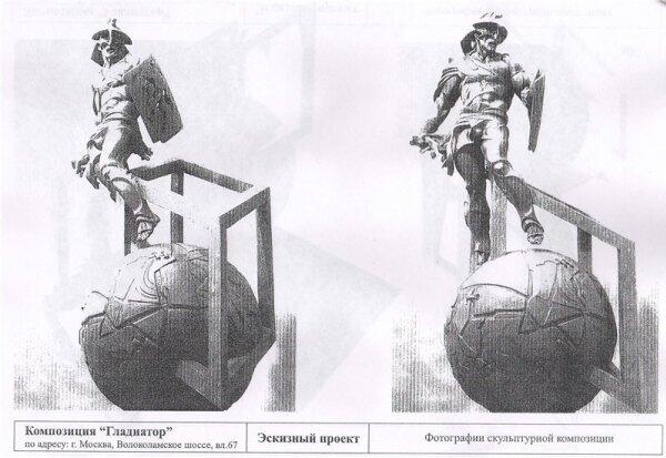 """Скульптурная композиция """"Гладиатор"""""""