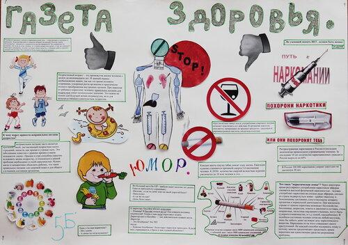 Конкурс газет и плакатов «За здоровый образ жизни»
