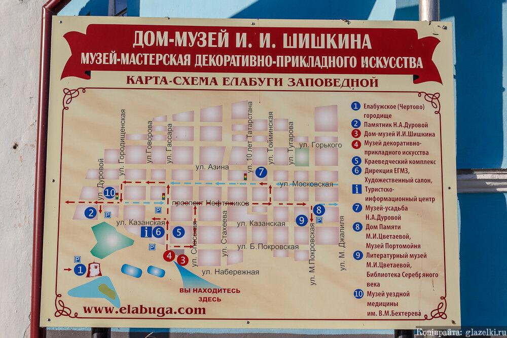 Карта-схема Елабуги.