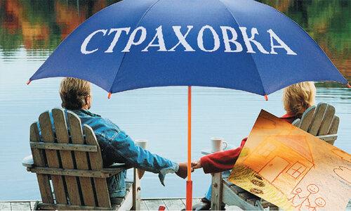 Русский стандарт Страхование: накопительное страхование