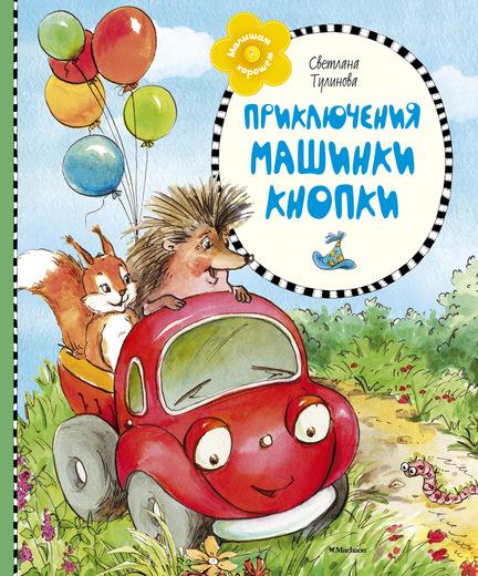 D-MHN-18309_Mashinka_Knopka_cover.indd