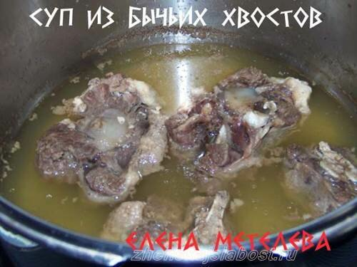 бульон из бычьих хвостов для супа