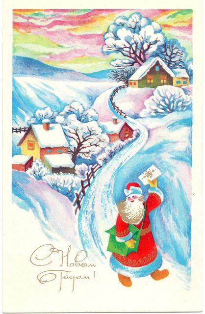 Дед Мороз разносит поздравления. С Новым годом!
