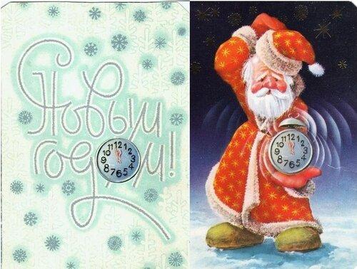 Дед Мороз с будильником. С Новым годом! открытка поздравление картинка