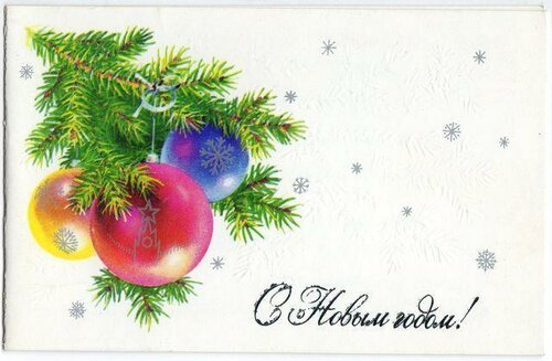 Пышная еловая веточка. С Новым годом! открытка поздравление картинка
