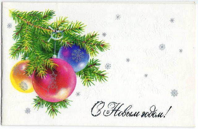 Пышная еловая веточка. С Новым годом! открытки фото рисунки картинки поздравления