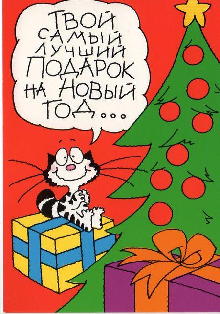 Твой самый лучший подарок. С Новым годом!