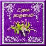 Открытка поздравление С Днем Рож фото картинка