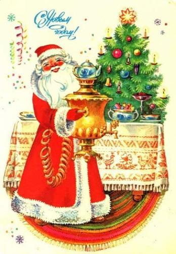 С Новым годом! Дед Мороз с самоваром