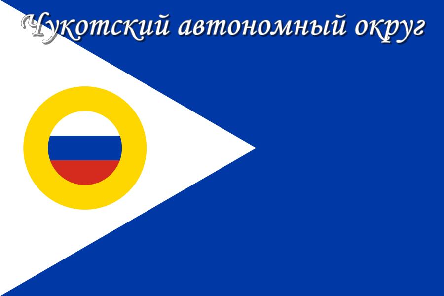 Чукотский автономный округ.png